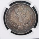 1844 Russia, Rouble. CNB, KB.  NGC Graded AU-55. Nice Toned Piece.