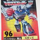 Transformers C-96 Skids (reissue) tech card