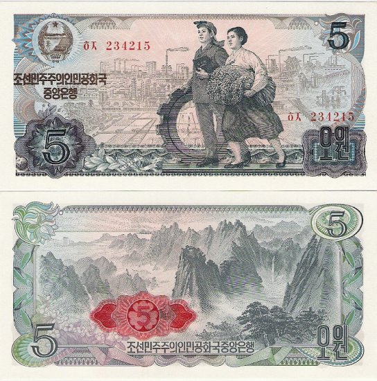 North Korea banknote 1978 5 won UNC