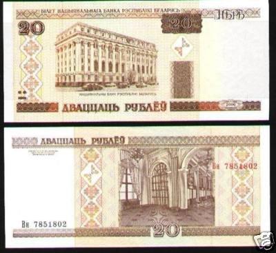 Belarus banknote 2000 20 ruble UNC