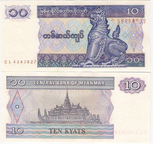 Myanmar banknote ND 10 kyats UNC