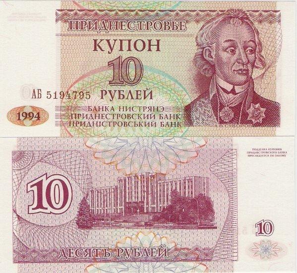 Transdniestria banknote 1994 10 rubles UNC