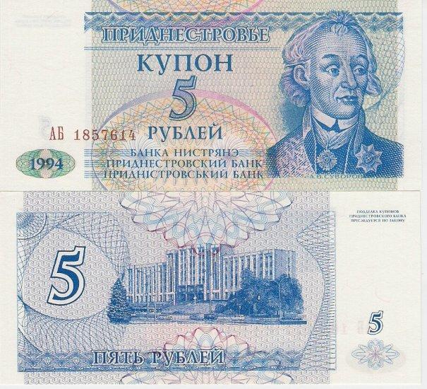 Transdniestria banknote 1994 5 rubles UNC