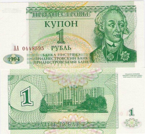Transdniestria banknote 1994 1 rubles UNC