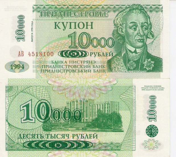Transdniestria banknote 1994 10000 rubles OVPT ON 1 RUBLE UNC