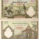 Cambodia OLD banknote ND 500 riels gVF LARGE AND NICE