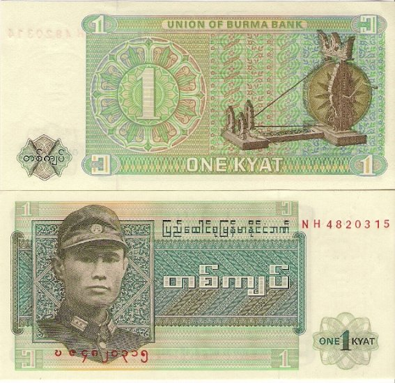 Burma OLD banknote ND 1 kyat UNC