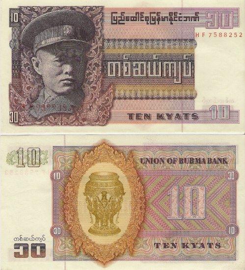 Burma OLD banknote ND 10 kyats aUNC