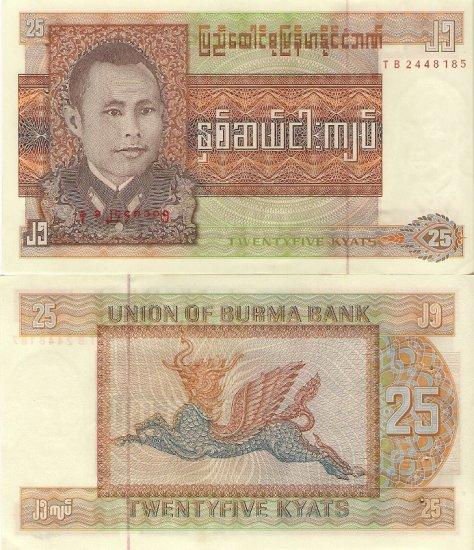 Burma OLD banknote ND 25 kyats aUNC