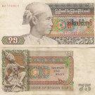 Burma OLD banknote ND 75 kyats aVF...foxing