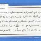 E11 Surrender Leaflet ~~~ Gulf War ~~ Psyc Warfare