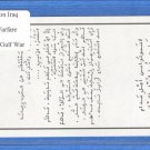 E09 Surrender Leaflet ~~~ Gulf War ~~ Psyc Warfare