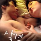 NEW TEXTURE OF SKIN KOREAN DRAMA DVD MOVIE ENG SUB