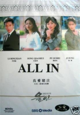 Brand New ALL IN Korean Drama DVD [ 9 DISC ]