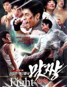 NEW FIGHT [8DVD] Korean Drama DVD w/ ENG SUB