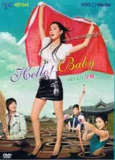 NEW HELLO BABY [8DVD] Korean Drama DVD w/ ENG SUB