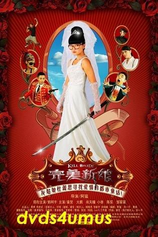 2009 NEW MOVIE KILL BRIDE PERECT BRIDE DVD HK ENG SUB