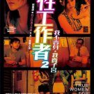 2009 NEW MOVIE TRUE WOMEN FOR SALE DVD HK ENG SUB