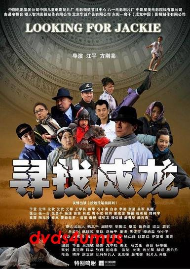 2009 NEW MOVIE LOOKING FOR JACKIE DVD HK chan