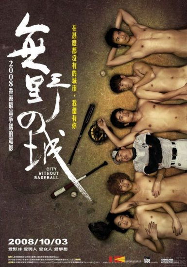 2008 NEW MOVIE CITY WITHOUT BASEBALL DVD HK ENG SUB