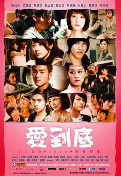 NEW MOVIE 2009 L-O-V-E HK CHINESE DVD ENG SUBS love