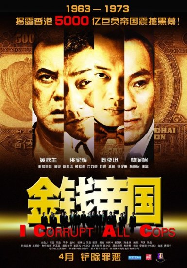 NEW 2009 MOVIE CORRUPT ALL COPS HK CHINESE ENG SUBS DVD