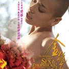 NEW MOVIE FORBIDDEN LEGEND SEX & CHOPSTICKS DVD HK CHINESE ENG SUBS AND