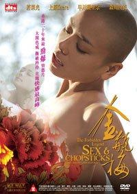 NEW MOVIE FORBIDDEN LEGEND SEX & CHOPSTICKS DVD HK CHINESE ENG SUBS AND
