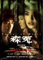NEW MOVIE FOREST OF DEATH DVD HK CHINESE ENG SUBS SHU QI