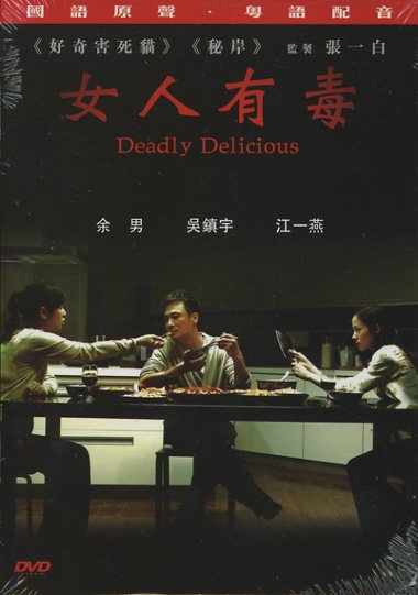 NEW 2008 MOVIE DEADLY DELICIOUS DVD HK CHINESE ENG SUBS