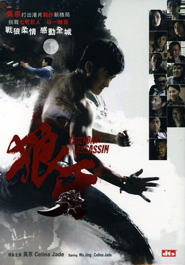 NEW MOVIE LEGENDARY ASSASSIN DVD HK CHINESE ENG SUBS