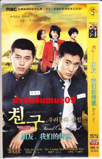 2009 FRIEND, OUR LEGEND [2DISC] Korean Drama DVD friend