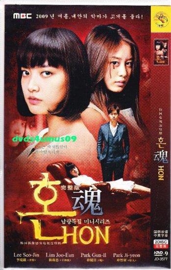 2009 NEW SOUL [2DISC] Korean Drama DVD