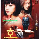 2009 NEW SOUL [2DISC] Korean Drama DVD