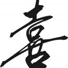 Happiness Chinese Symbol Wall Decal