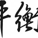 Balance Chinese Symbol Wall Decal