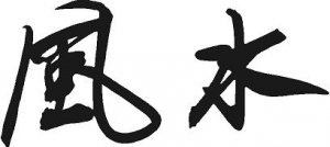 Feng Shui Chinese Symbol Wall Decal