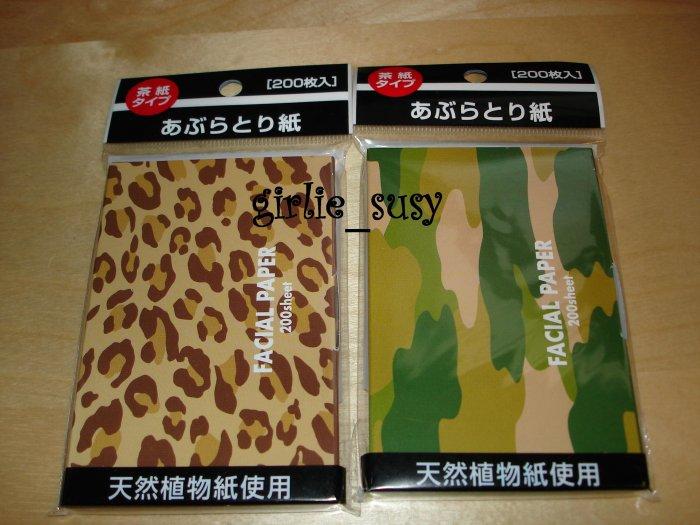Japanese Facial Blotting Paper 2 packs of 200 sheets Animal & Camouflauge Combo *PLUS CASH BACK*