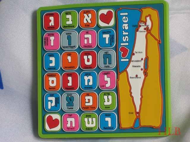 Israel 3D Magnet Hebrew Alphabet