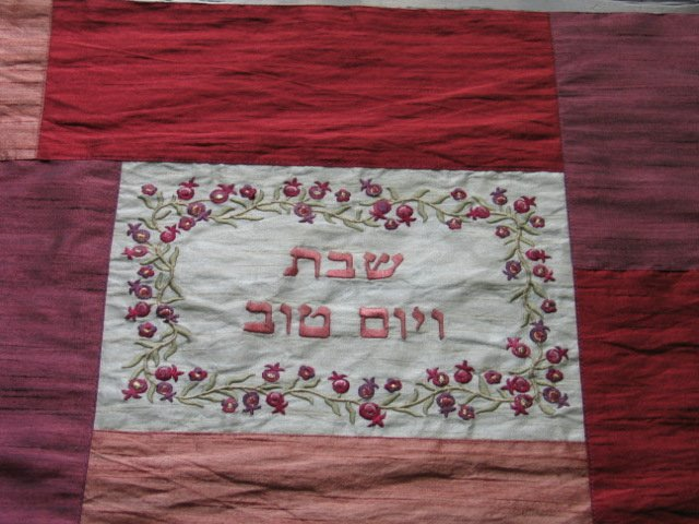 Silk Embroidered Emanuel Challah Cover Rose Pink PCC2