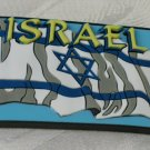 Israeli Flag 3D Embossed Fridge Magnet