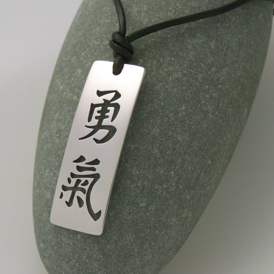 Courage  in Kanji, stainless steel pendant on natural leather cord. A surfer style necklace