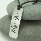 Eternal Love in Kanji, stainless steel pendant on natural leather cord. A surfer style necklace