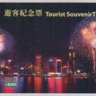 Hong Kong MTR Train Ticket : Spectacular Fireworks 1997