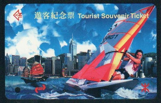 Hong Kong MTR Train Ticket : Lee Lai Shan (the 1994 world's number one woman windsurfer)