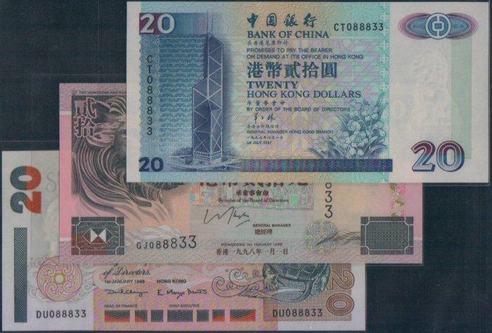 UNC Hong Kong Bank of China, HSBC, Standard Chartered Bank HK$20 Banknote : 088833 x 3 (Same Number)
