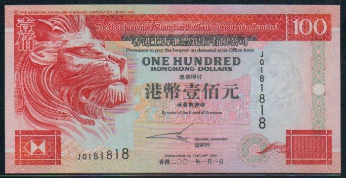 UNC Hong Kong HSBC 2001 HK$100 Banknote : JQ 181818 (Repeater)