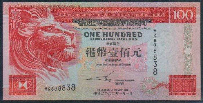 UNC Hong Kong HSBC 2002 HK$100 Banknote : MK 838838 (Radar + Repeater)