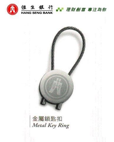 Bank Collectibles : Hong Kong Hang Seng Bank - Metal Key Ring