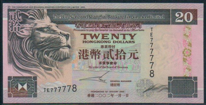 UNC Hong Kong HSBC 2002 HK$20 Banknote : TE 777778